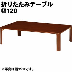 折りたたみテーブル<幅120>