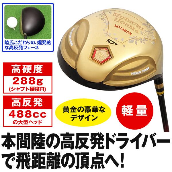 日本初の ムツミホンマムツミホンマ チタンドライバー, タテシナマチ:6ddffa4a --- clftranspo.dominiotemporario.com