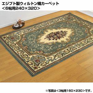 エジプト製ウィルトン織カーペット<6帖用240×320>