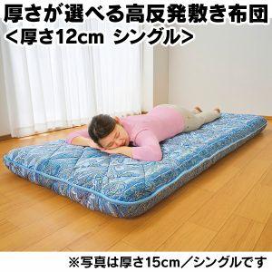 厚さが選べる高反発敷き布団<厚さ12cm シングル>