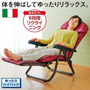 イタリア「メタルファール社」製DXリクライニングチェア