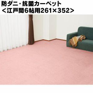 防ダニ・抗菌カーペット<江戸間6帖用261×352>