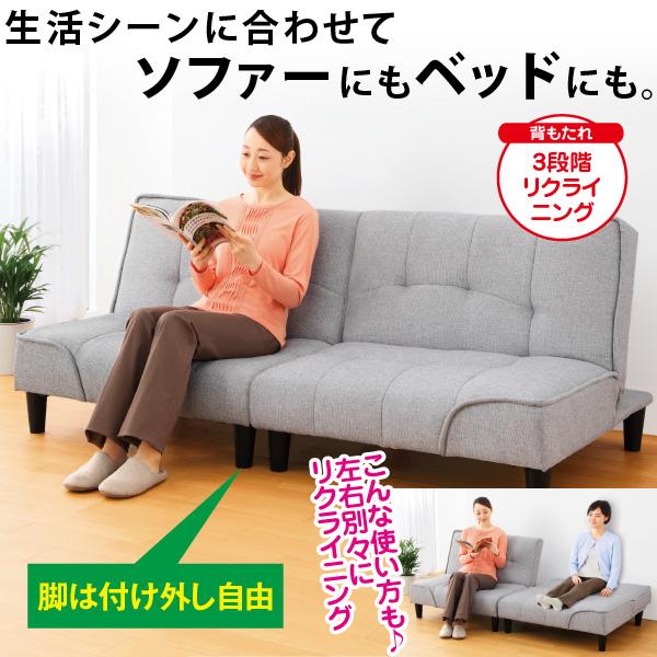 多機能リクライニングソファーベッド