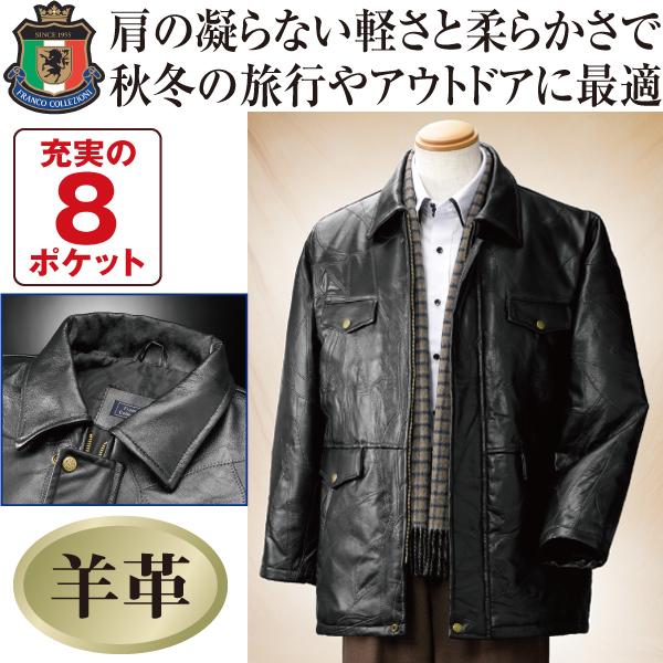 フランコ・コレツィオーニ 軽量高級羊革パッチワークコート【送料無料】