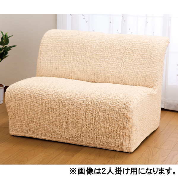 日本製タテヨコ伸縮フィット式ソファーカバー<肘なし1人掛け用>