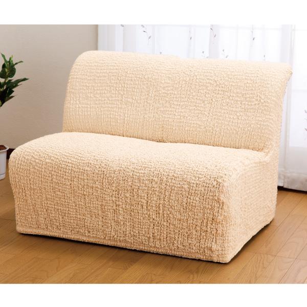 日本製タテヨコ伸縮フィット式ソファーカバー<肘なし2人掛け用>