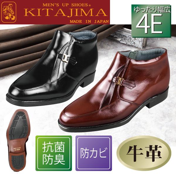 北嶋製靴工業所 5cmアップ デザインモカ ハーフブーツ【送料無料】