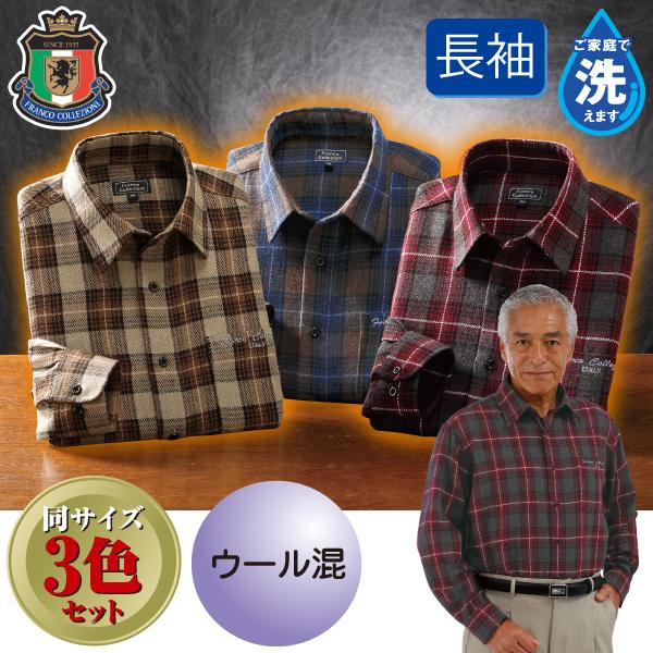 フランコ・コレツィオー二 ウール混暖かシャツ 3色組【送料無料】