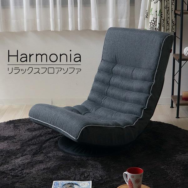 リラックスフロアソファ Harmonia ハルモニア 座椅子 いす イス 椅子 チェア