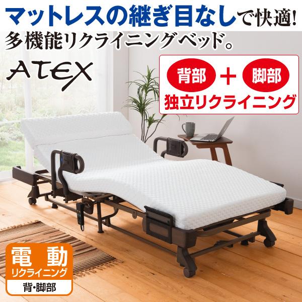 アテックス 収納式電動リクライニングベッド