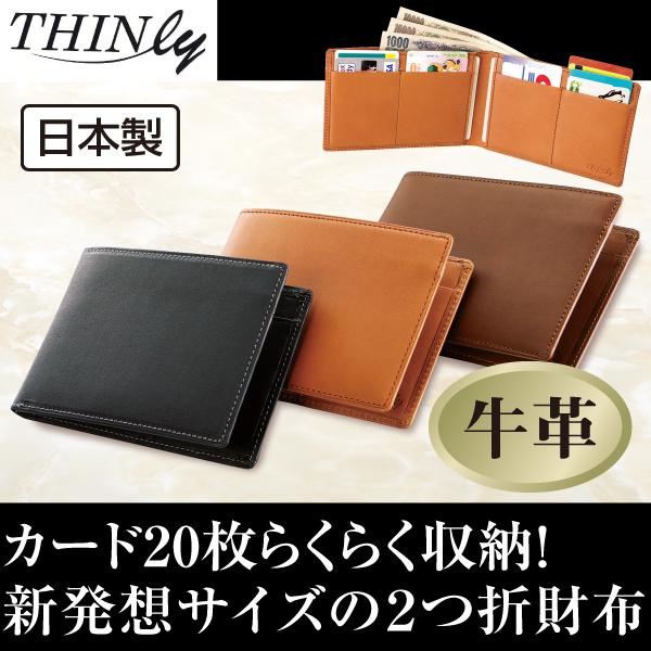 カードをたくさん入れても薄い財布【送料無料】