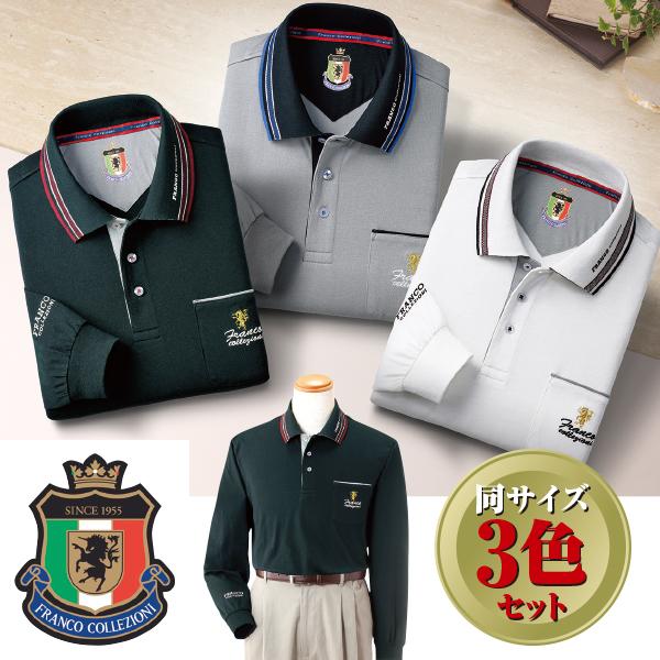 フランコ・コレツィオーニ 刺しゅう長袖ポロシャツ3色組