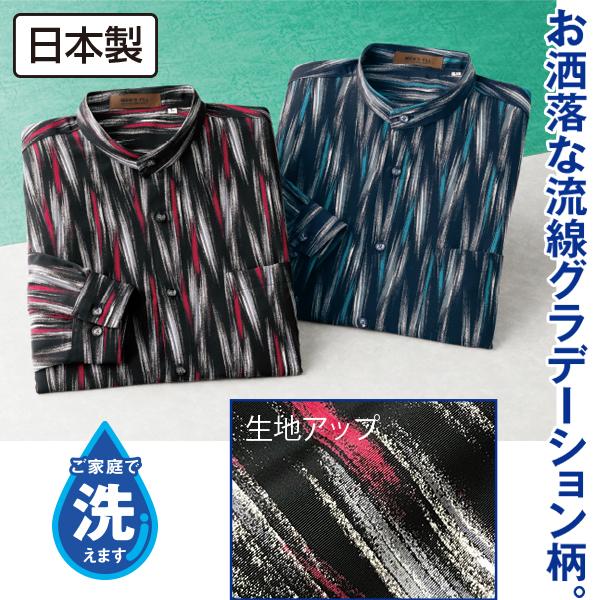 京染めグラデーションスタンド襟シャツ