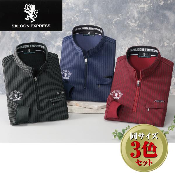 サルーン・エクスプレス シャドーストライプハイネックシャツ 3色組