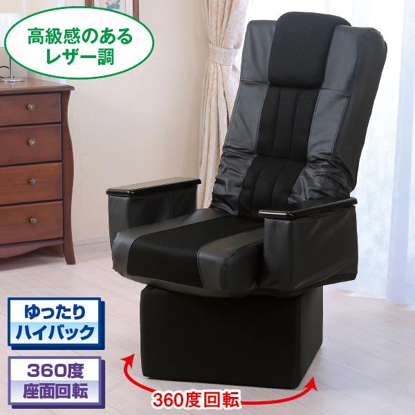 肘掛けポケット付回転高座椅子