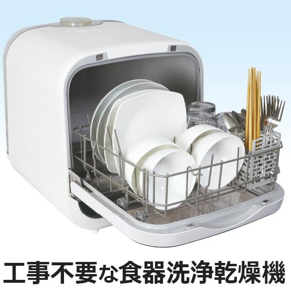 工事不要なコンパクト食器洗浄乾燥機