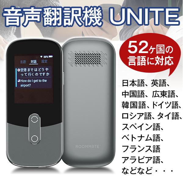 音声翻訳機 ユナイト UNITE RM-73SK【はぴねすくらぶラジオショッピング】