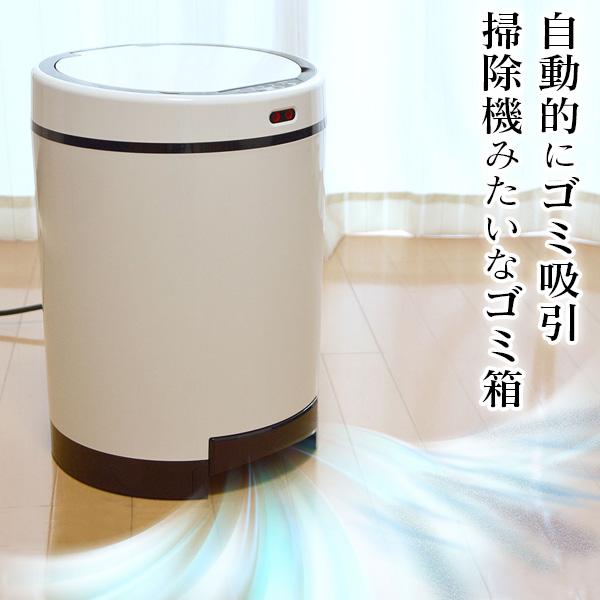 ゴミを自動吸引する掃除機ゴミ箱「クリーナーボックス」SESVCBIN【送料無料】