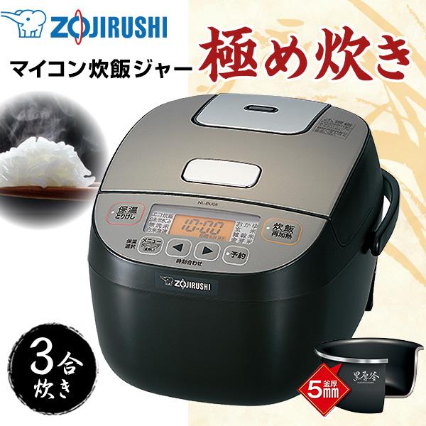 象印炊飯器 新春特別セット(3合炊き)