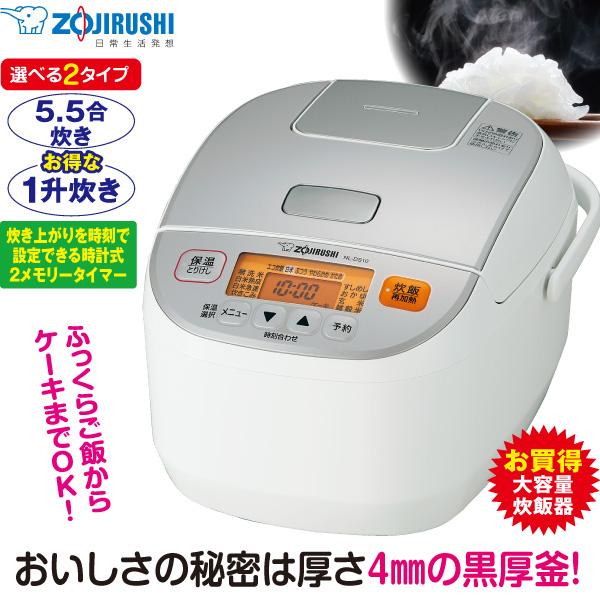 象印 マイコン炊飯ジャー極め炊き 2019年SPセット<一升>