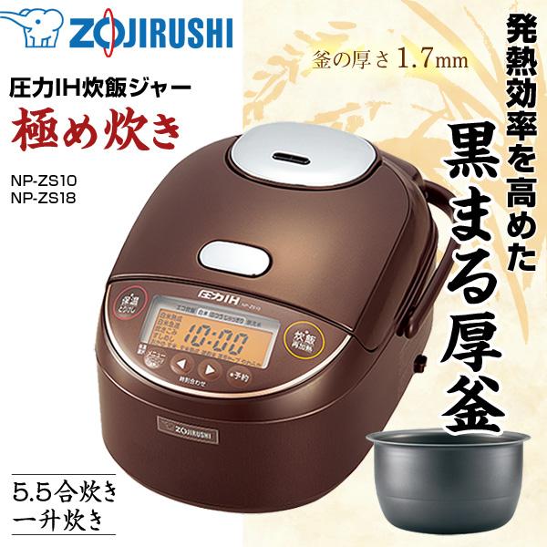 象印圧力IH炊飯器<1升>
