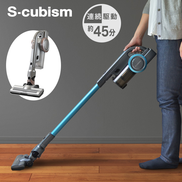 S-cubism 充電式2in1スティッククリーナー