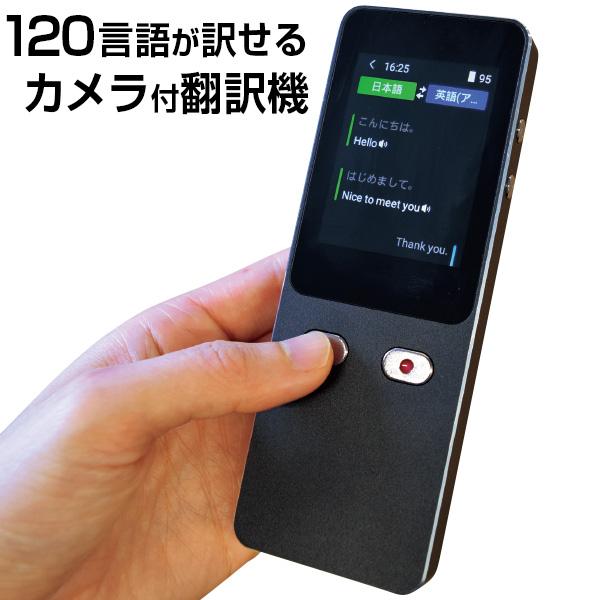 カメラ付音声翻訳機