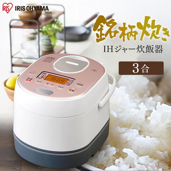 銘柄炊き 分離式IH炊飯器