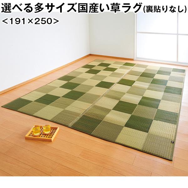 選べる多サイズ国産い草ラグ(裏貼りなし)<191×250>
