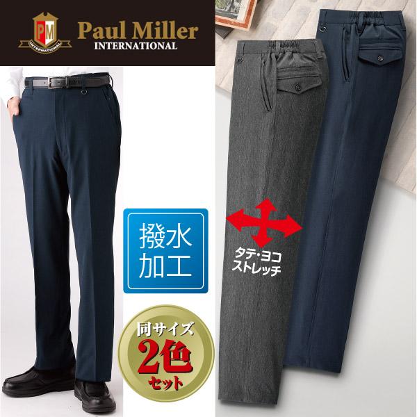 ポール・ミラー 全方向ストレッチ杢調旅ラクパンツ2色組【送料無料】