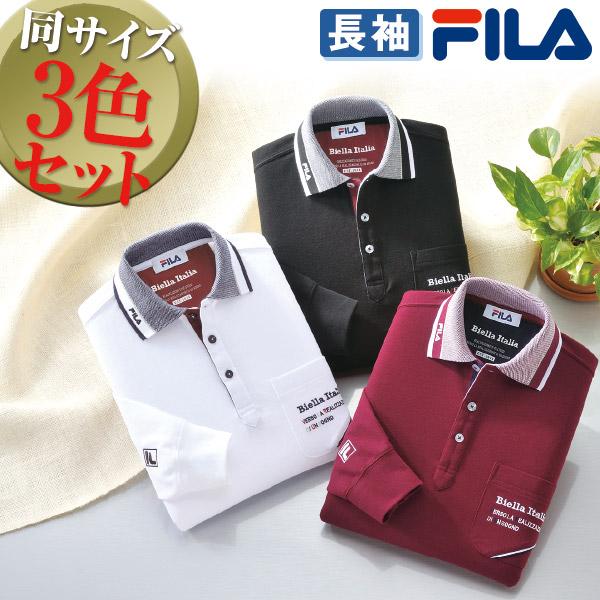 フィラ 襟ジャガード長袖ポロシャツ3色組【送料無料】