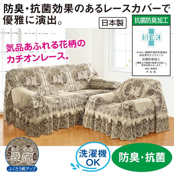 日本製防臭・抗菌レースソファーカバー<コーナーセット(2人用×1、3人用×1)>
