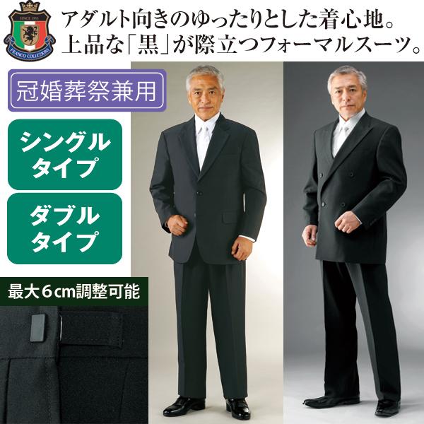 フランコ・コレツィオーニ 礼装フォーマルスーツ【送料無料】