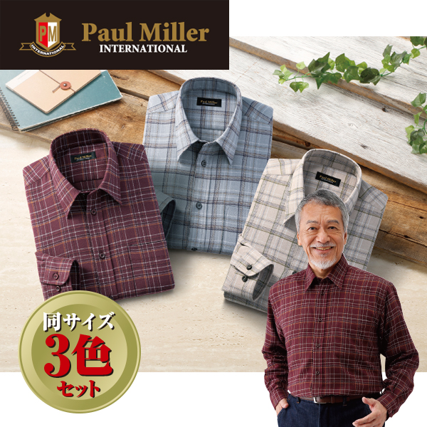 ポール・ミラー チェック 柄長袖シャツ 3色組【送料無料】