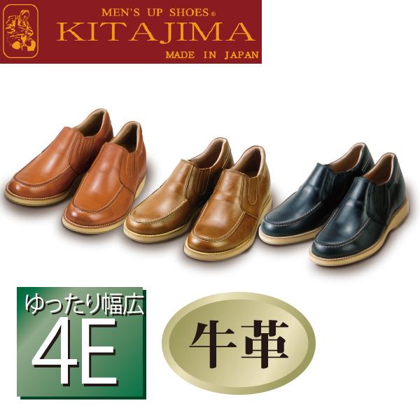 北嶋製靴工業所 5.5cmアップ牛革サイドゴアシューズ【送料無料】<キャメル/チョコ>