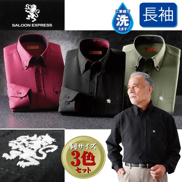 サルーン・エクスプレス スエード調ボタンダウンシャツ3色組【送料無料】