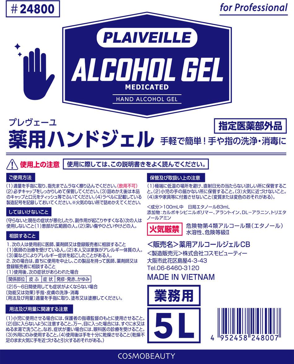 詰め替え アルコール ジェル
