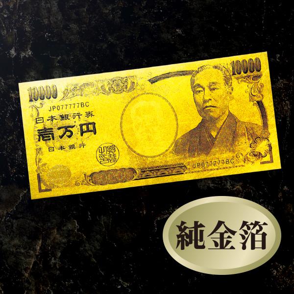 純金箔一万円札カード【送料無料】