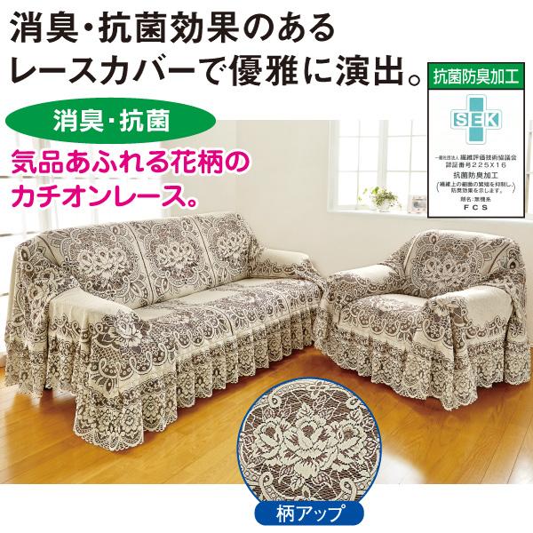 日本製防臭・抗菌レースソファーカバー<コーナーセット>