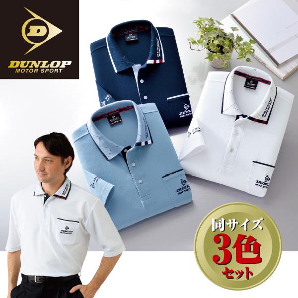ダンロップ・モータースポーツ 5分袖ポロシャツ3色組
