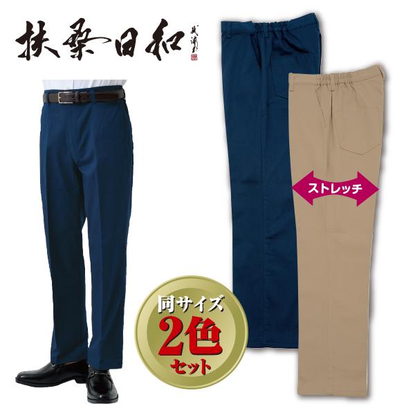 人気新品 扶桑日和 和泉チノ脇ゴムパンツ 2色組【送料無料】, 収納アップ 917fabb6
