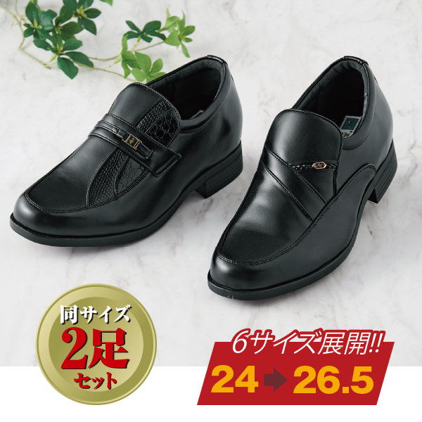 5.5cmアップ牛革シューズ 2足組