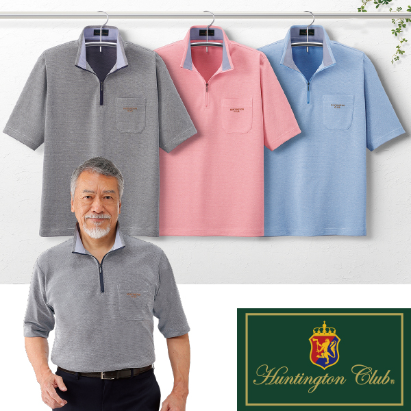ハンティントン・クラブ 5分袖ジップアップシャツ 3色組
