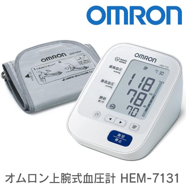 過去60回分の血圧値を記録可能 カフぴったり巻きチェック付き オムロン 上腕式血圧計 HEM-7131 デジタル血圧計 自動電子血圧計 高級 送料無料 いつでも送料無料 OMRON