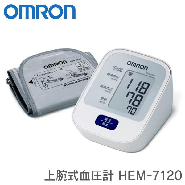 スイッチひとつで簡単操作 前回値メモリ機能付き オムロン お値打ち価格で 上腕式血圧計 HEM-7120 デジタル 血圧計 OMRON 送料無料 血圧測定器 公式サイト
