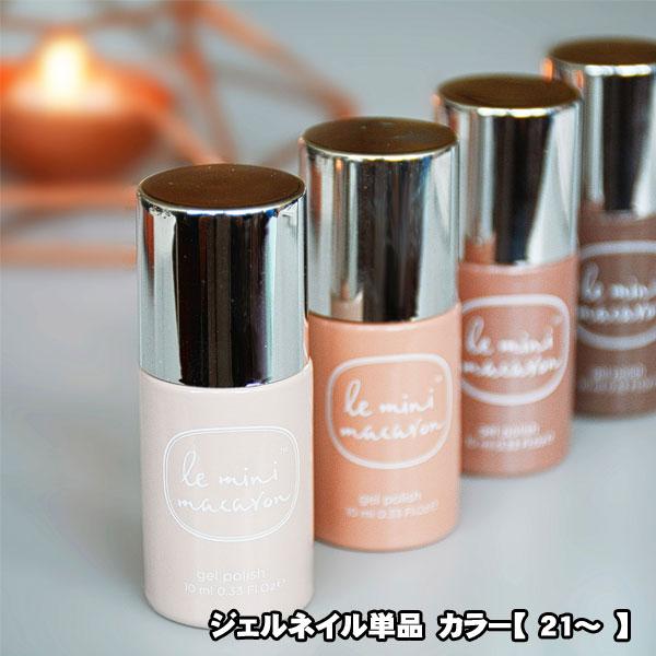 Le Mini Macaron (le mini-macaroon) gel nail (one piece of article) / gel  nail