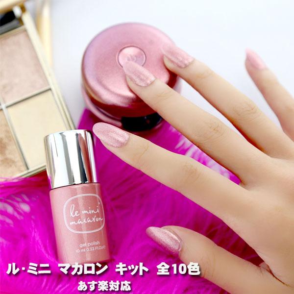 mediastage.Rakuten Ichiba Shop: All ten colors of Le Mini Macaron ...