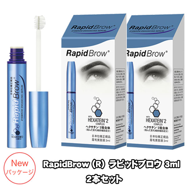 すっぴんでもコシとハリのある美眉毛を目指す 眉毛美容液 男女兼用 タイムセール 2個セット 送料無料 RapidBlow 正規品 予約 日本向け正規品 パッケージ変更版 3ml ラピッドブロウ R