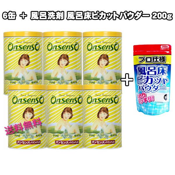 【送料無料】オンセンス・パインバス(2.1kg/6缶セット)+風呂洗剤 風呂床ピカットパウダー 200gセット
