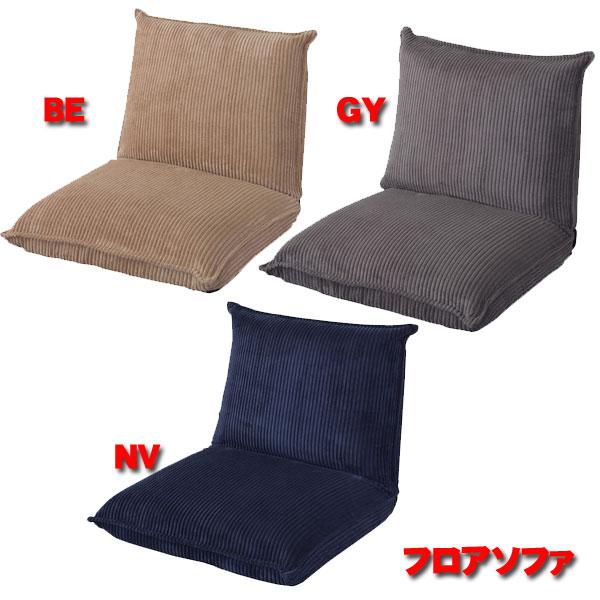 フロアソファ(ネイビー/グレー/ベージュ)〈RKC-942〉座椅子 14段階リクライニング チェア リクライナー コーデュロイ インテリア 家具 おしゃれ AZUMAYA